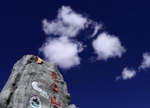 """打造美丽中国""""生态之窗""""--三江源国家公园"""